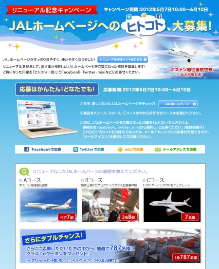 JAL_20120507.jpg