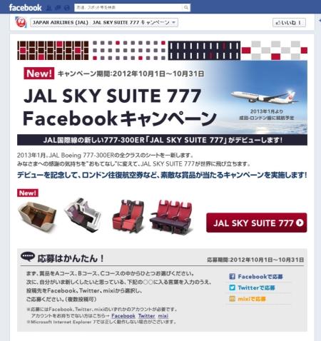 JAL_20121001.jpg
