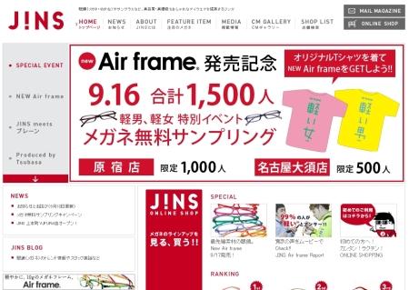 JINS20100914.jpg