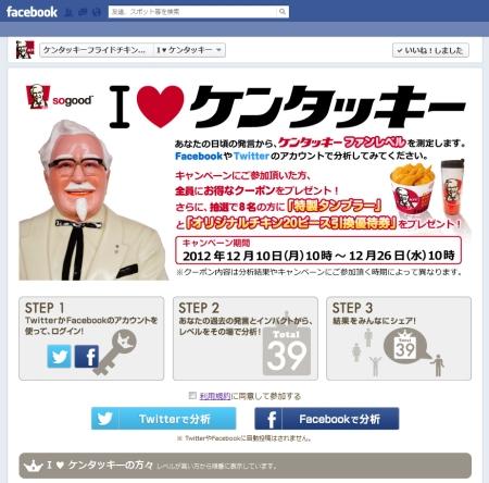 KFC_JAPAN_20121210.jpg