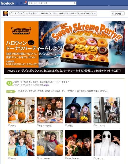 KKDJapan_20120921.jpg