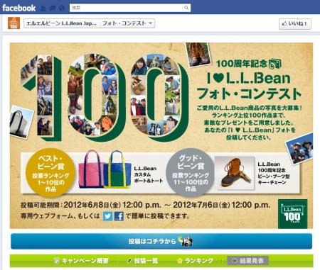 LLBeanJapan_20120608.jpg