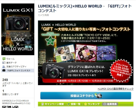 LUMIX_fb_20111205.jpg