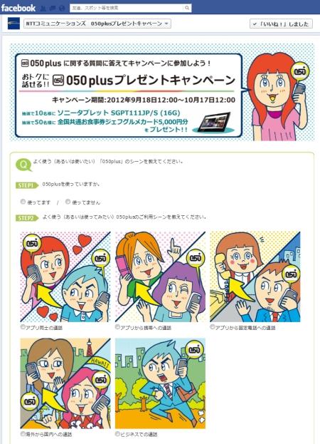 NTTcommunications_20120918.jpg