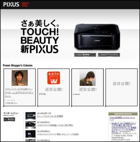 PIXUS user's Voiceサイトキャプチャ.JPG
