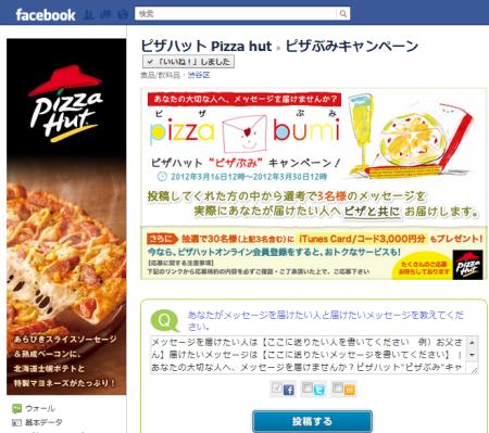 Pizzahut_20120316.png