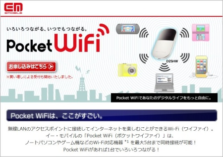 Pocket Wifi.JPG