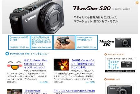 PowerShot S90.JPG