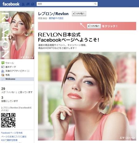 Revlonfb_20120201_01.jpg