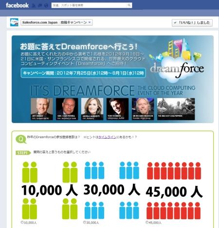 SalesforcecomJapan_20120725.jpg