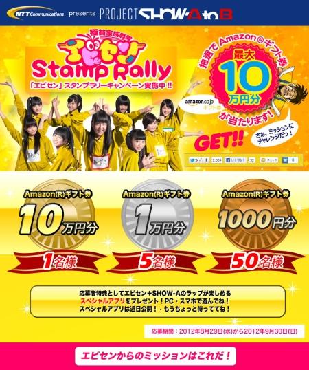 StampRally_20120829.jpg
