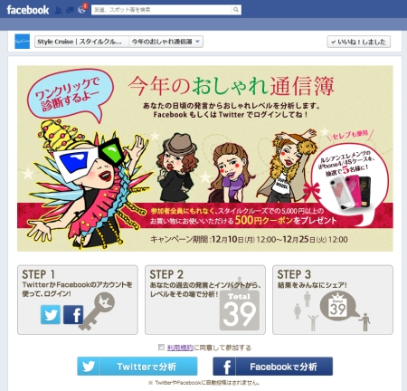 StyleCruise_20121210.jpg
