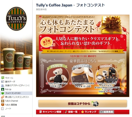 Tully's Coffee Japan_20111125.jpg