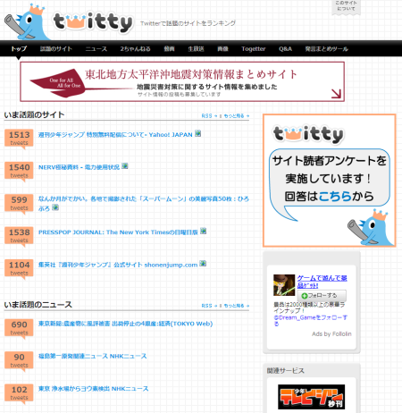 Tweetad_Twitty.png