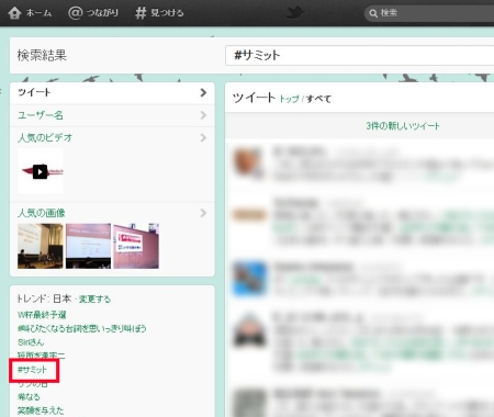 TwitterTrend_20120313.jpg