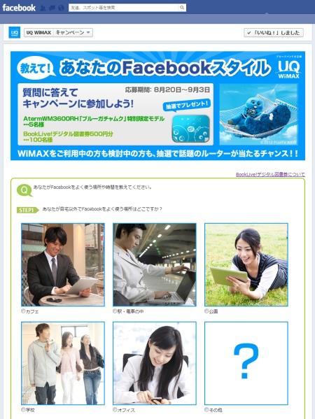 UQWiMAX_20120820.jpg