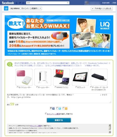 UQ_20120521.jpg