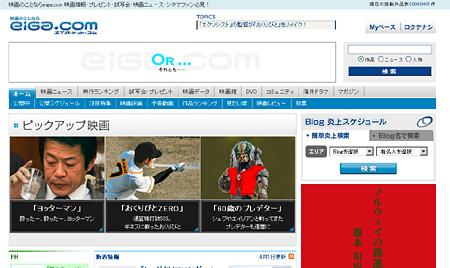 afn_eigacom.jpg