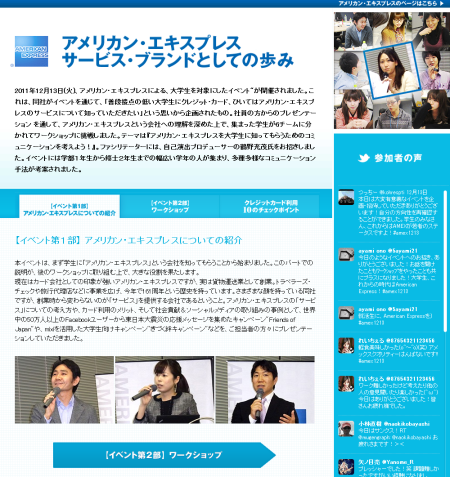 amex_20120228.png