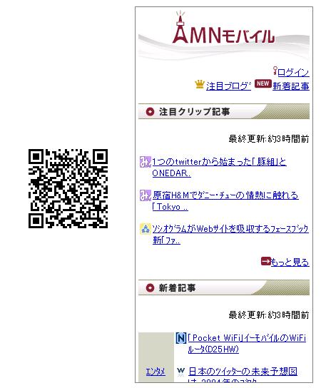 amnmobile_blog.png
