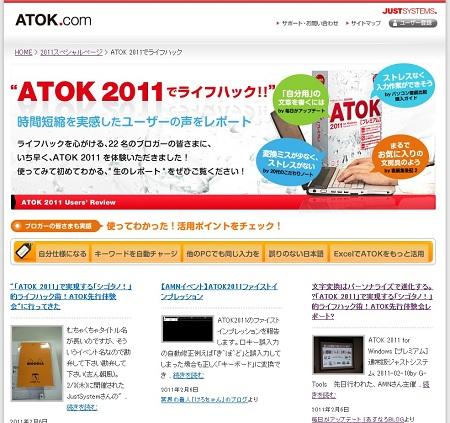 atok_2011_user-report.jpg