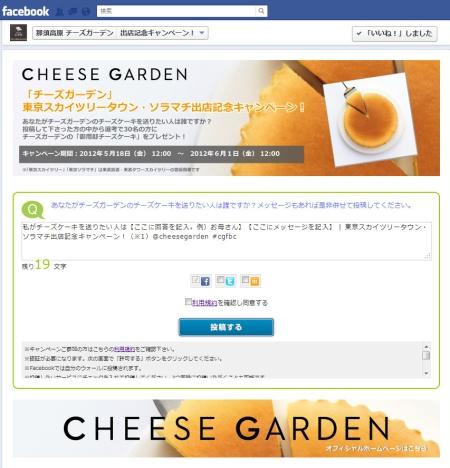 cheesegarden_20120518.jpg