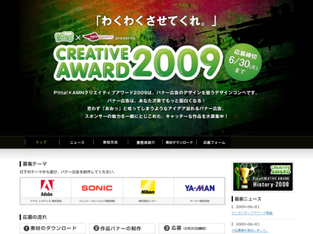 creativeaward2009s.png