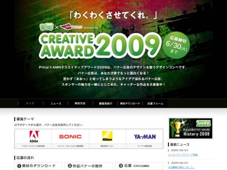 creativeaward2009s.png