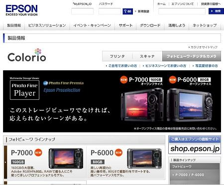epson_p-7000.JPG