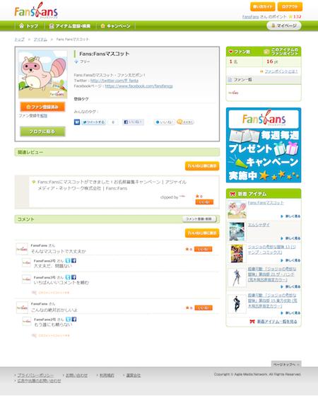 fansfans_20110421_01_450.png