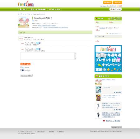 fansfans_20110421_02_450.png