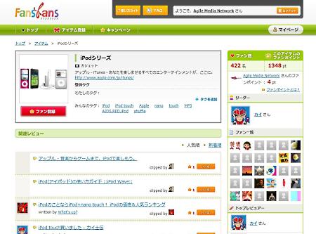 fansfans_cap.png