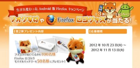 firefox_20121023.jpg