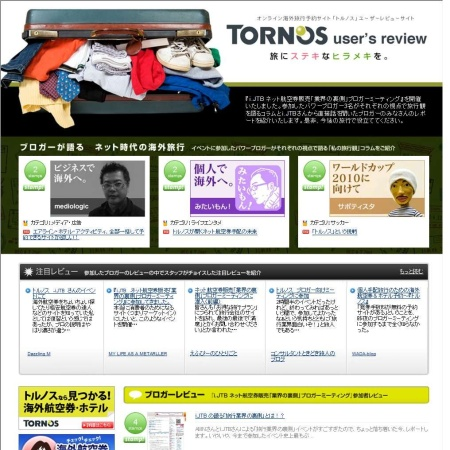 http___agilemedia.jp_tornos_.jpg