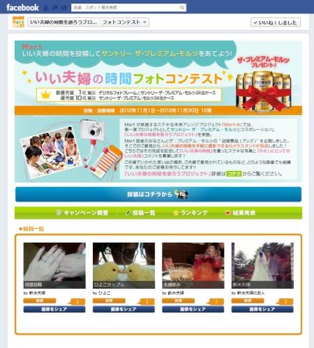 iifuufu_20121102.jpg