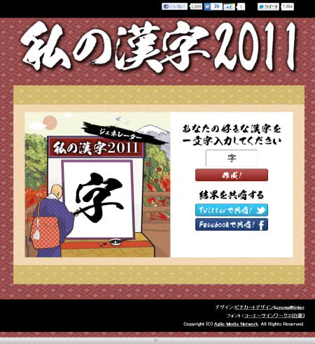 kanji2011.png