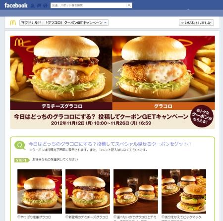 mcd_20121112.jpg