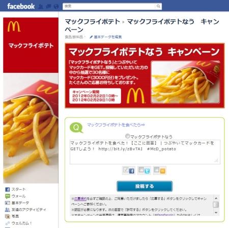 mcd_potato_20120222.jpg