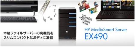 mediasmart server ex490.JPG