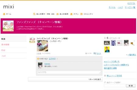 mixipage_fanta_20110831.jpg