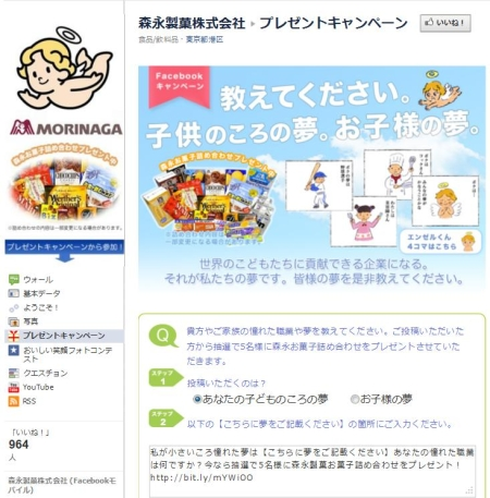 morinaga_20110824.jpeg