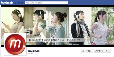 musicjp_20120723.jpg