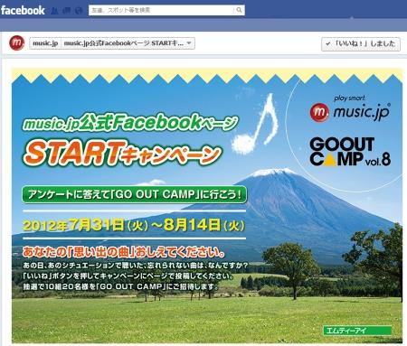 musicjp_20120731.jpg