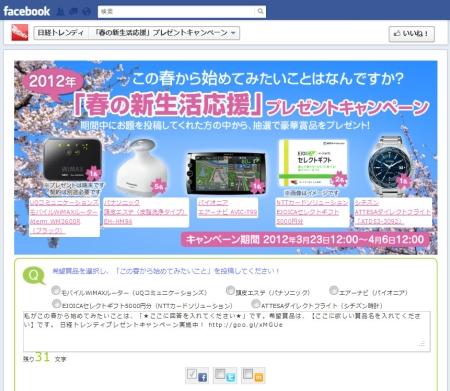 nikkeitrendy_20120323.jpg