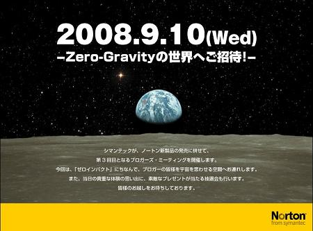 norton_zero_gravity.JPG