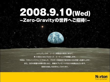 norton_zero_gravity.JPG