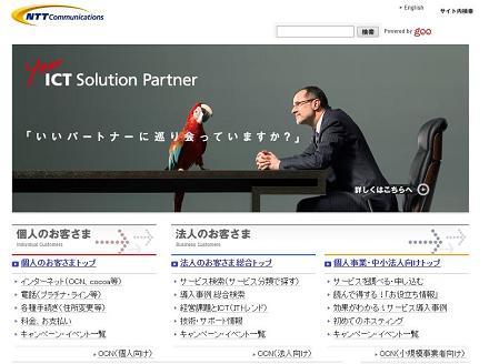 nttcom_site.JPG