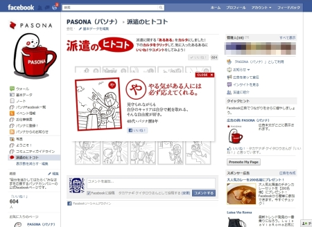 pasona_hitokoto_blog.jpg