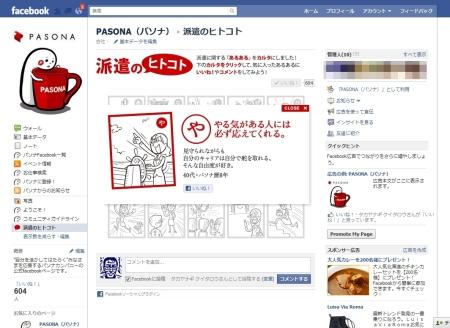pasona_hitokoto_blogpr.jpg