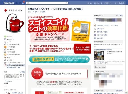 pasona_tohyo_blog.jpg